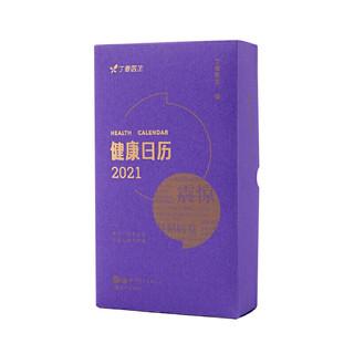 《丁香日历》(2021年健康日历)