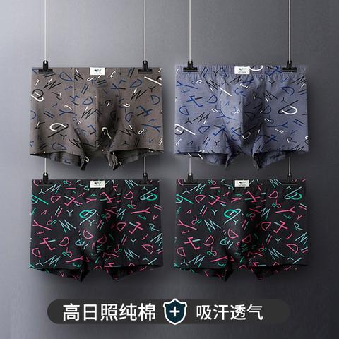 4条装内衣青少年男生短裤透男式纯棉内裤男士平角内裤