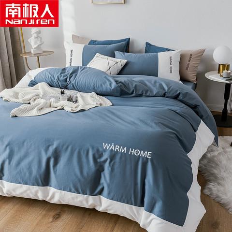 南极人NanJiren 水洗裸睡四件套 纯色简约刺绣双人床上用品床被套200*230cm床单枕套 1.5/1.8米床