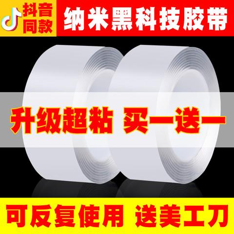 亿胶 纳米双面胶M001 升级超粘版 宽20mm*长3米 买1送1