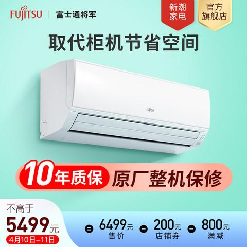 Fujitsu/富士通 KFR-50GW/Bpklb2匹新二级变频壁挂式冷暖家用空调