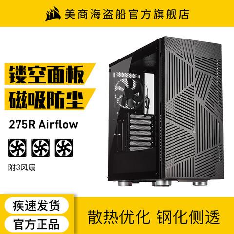 美商海盗船275R Airflow机箱台式水冷中塔电脑主机个性游戏专用