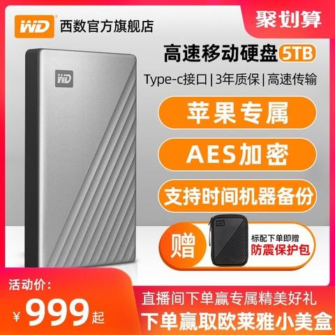 WD西部数据移动硬盘5t西数My Passport Ultra for mac高速5tb苹果电脑硬盘机械大容量Type-C加密USB3.1便携式