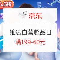 促销活动:维达 超级品牌日 囤货好价来袭~