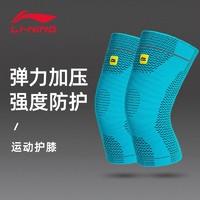 李宁运动护膝男士专用篮球膝盖护套女士夏季薄款护膝半月板护腿膝