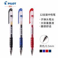 PILOT 百乐 BL-WG-5 防滑中性笔 0.5mm 12支装 三色可选
