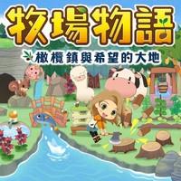 任天堂Switch NS游戏 牧场物语 橄榄镇与希望的大地 中文