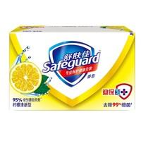 Safeguard 舒肤佳 香皂 柠檬清新型 125克