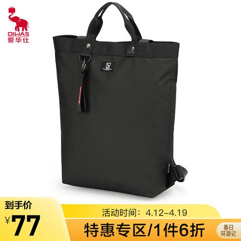 爱华仕(OIWAS)时尚潮流男包 商务休闲手提学生包 4763  黑色