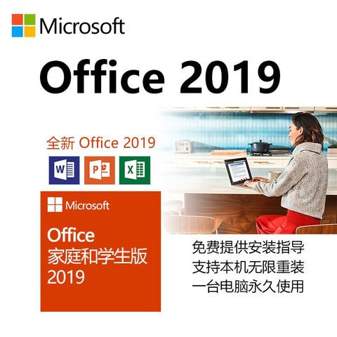 微软正版 Office2019家庭和学生版/邮箱版 Win版