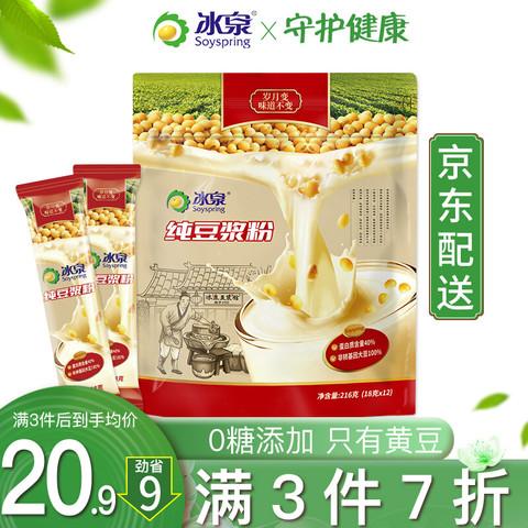 冰泉纯豆浆粉216g无蔗糖麦芽糖添加独立条装非转基因营养早餐 纯豆浆粉216g