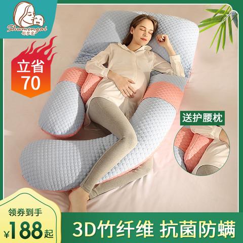 孕妇枕头护腰侧睡枕侧卧用品