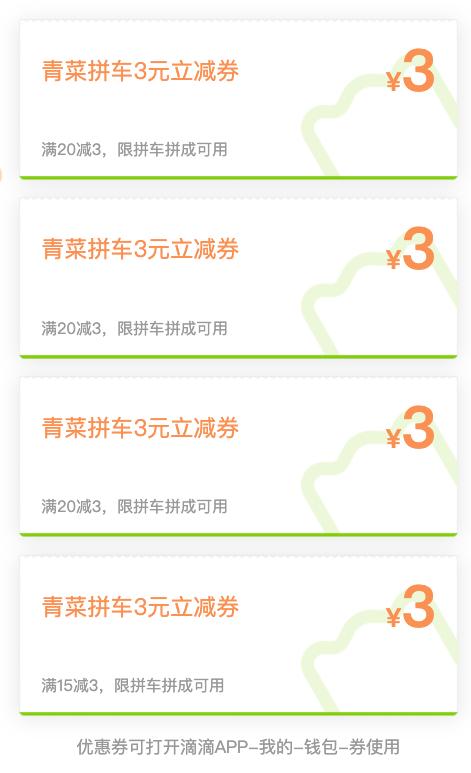 滴滴 青菜拼车3元立减(多张)