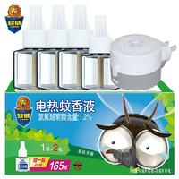 超威 电热蚊香液  4瓶1器