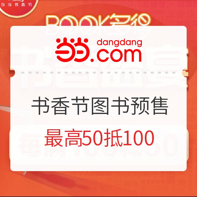 促销活动 : 当当 423书香节 百万图书 预售开启