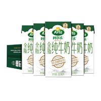 88VIP:Arla 阿尔乐 全脂牛奶 200ml*24盒