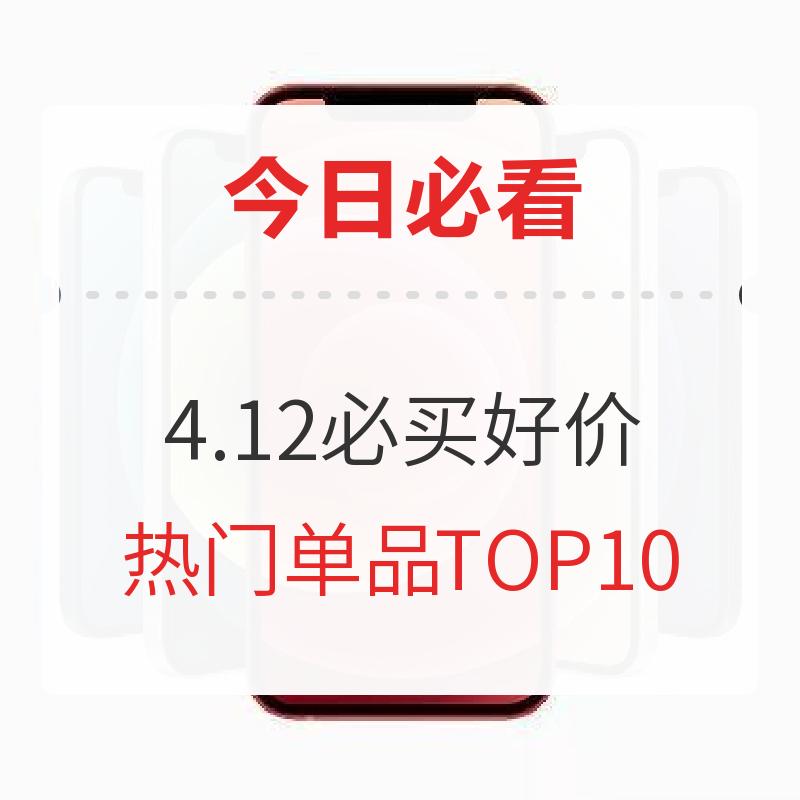 最高领500京豆!iPhone 12 64GB抢券仅5199元