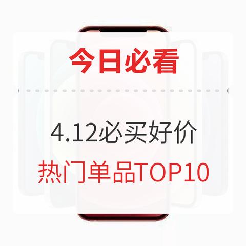今日必看:最高领500京豆!iPhone 12 64GB抢券仅5199元