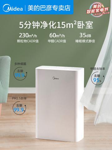 美的空气净化器家用卧室除甲醛除菌二手烟室内小型负离子清新机器