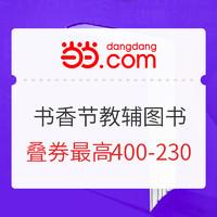 促销活动:当当 423书香节 百万图书 中小学教辅专场