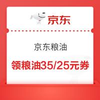 PLUS会员:金龙鱼 京东粮油 满169-35/30、119-20元优惠券
