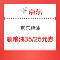 金龙鱼 京东粮油 满169-35/30、119-20元优惠券
