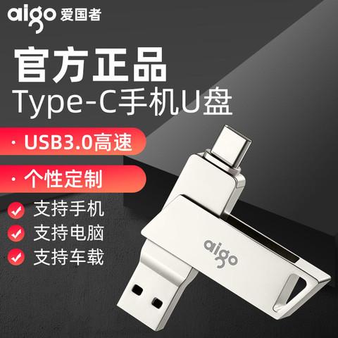 爱国者手机U盘16g32g64g128g高速type-c双接口USB3.0电脑两用优盘