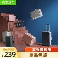 淘宝心选 经典铝镁合金框竖纹系列拉杆箱行李箱20英寸 银色磨砂