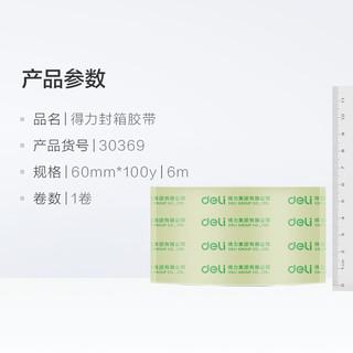 Deli 得力 透明封箱胶带打包带60mm*100y*50um高黏加宽快递搬家