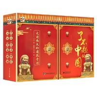 《了不起的中国:走进伟大的建筑奇迹》立体书