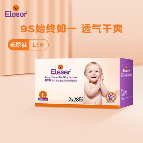 爱乐爱(Eleser) 婴儿拉拉裤 L28片*2包