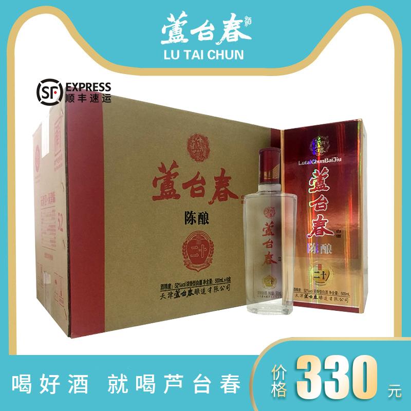 芦台春 52度浓香型天津特产酒 二十陈酿 纯粮酿造500ml*6瓶整箱装