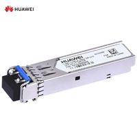 华为 HUAWEI SFP-GE-LX-SM1310 光模块 千兆单模光纤模块(两个装)