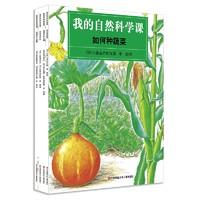 《耕林童书馆·我的自然科学课》(全4册)