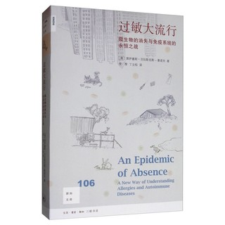《新知文库106·过敏大流行:微生物的消失与免疫系统的永恒之战》