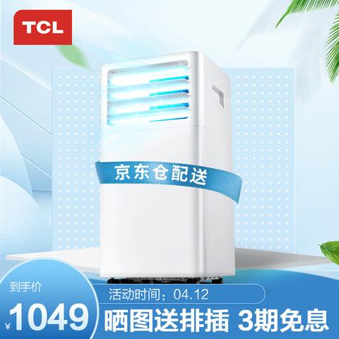 TCL移动空调单冷一体机1匹小型免安装厨房家用移动式空调 KY-20/RVY