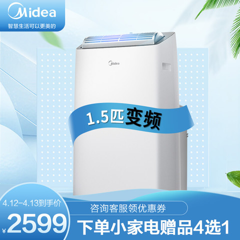 美的(Midea)移动空调冷暖1.5匹变频 家用厨房一体机空调免安装免排水 KYR-35/BP3N8Y-PT