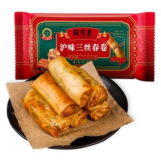 鲜得来沪味三丝春卷300g 学生早饭传统油炸小吃小零食
