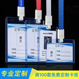 NT CUTTER A7硬卡 工作证卡套+1.5蓝色挂绳