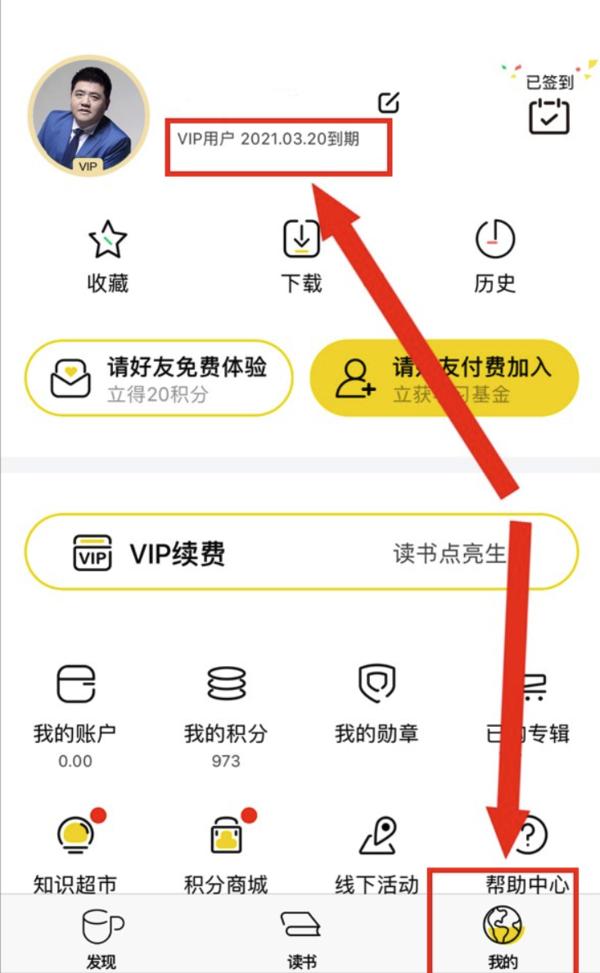 樊登读书VIP会员年卡 限时买1年送1年