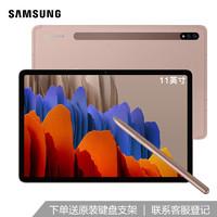 13日0点:SAMSUNG 三星 Galaxy Tab S7 11英寸平板电脑 6GB+128GB WLAN