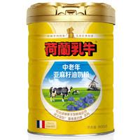 DutchCow 荷兰乳牛亚麻籽油奶粉 800g