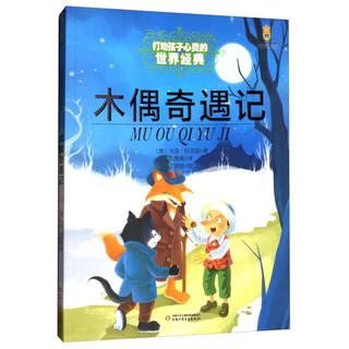 《打动孩子心灵的世界经典童话·木偶奇遇记》