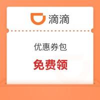 限南京:滴滴出行券,低至75折!