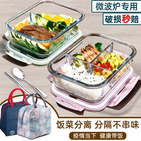 物生物玻璃饭盒微波炉加热上班族专用分隔型学生餐盒碗便当盒套装