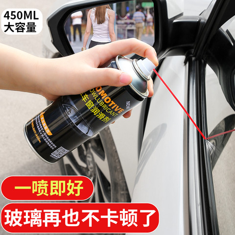 汽车用车窗润滑剂电动玻璃升降专用脂异响消除神器车天窗轨道喷剂