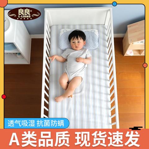 良良婴儿苎麻凉席新生儿宝宝婴儿床冰丝席子幼儿园夏季透气可水洗