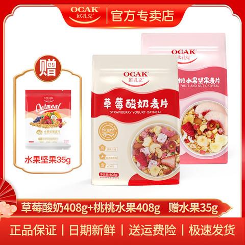 欧扎克酸奶块水果坚果燕麦片408g赠35g干吃即食冲饮学生营养早餐