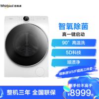 惠而浦(Whirlpool) WFD100944BAOW 帝王系列DD变频滚筒洗衣机(冰川白)魏大勋家同款