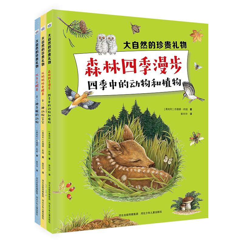 《大自然的珍贵礼物》(套装3册)